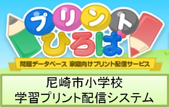 尼崎市立小学校に通う子どもたちが家庭で学習するものです