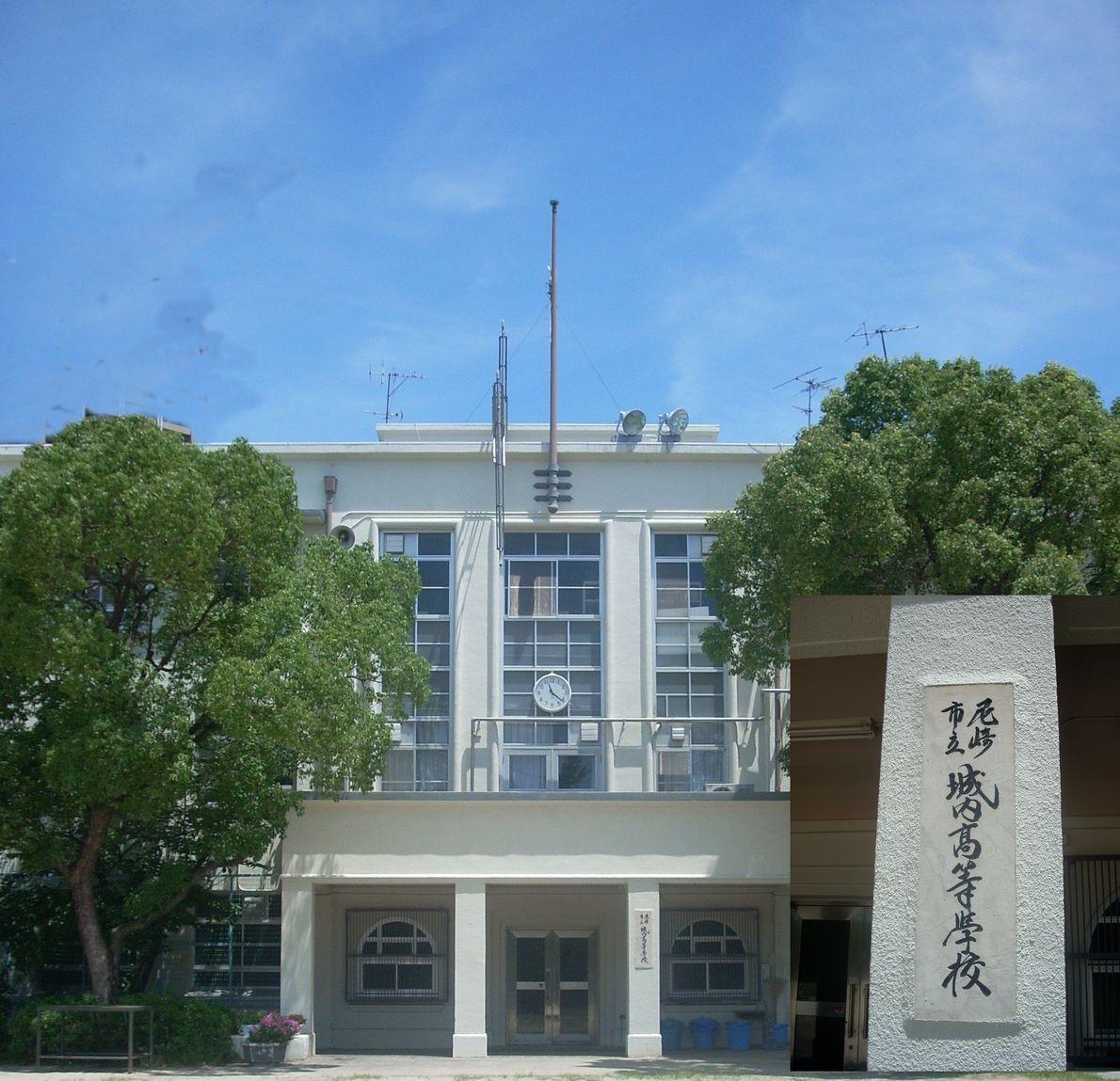 尼崎市立城内高等学校