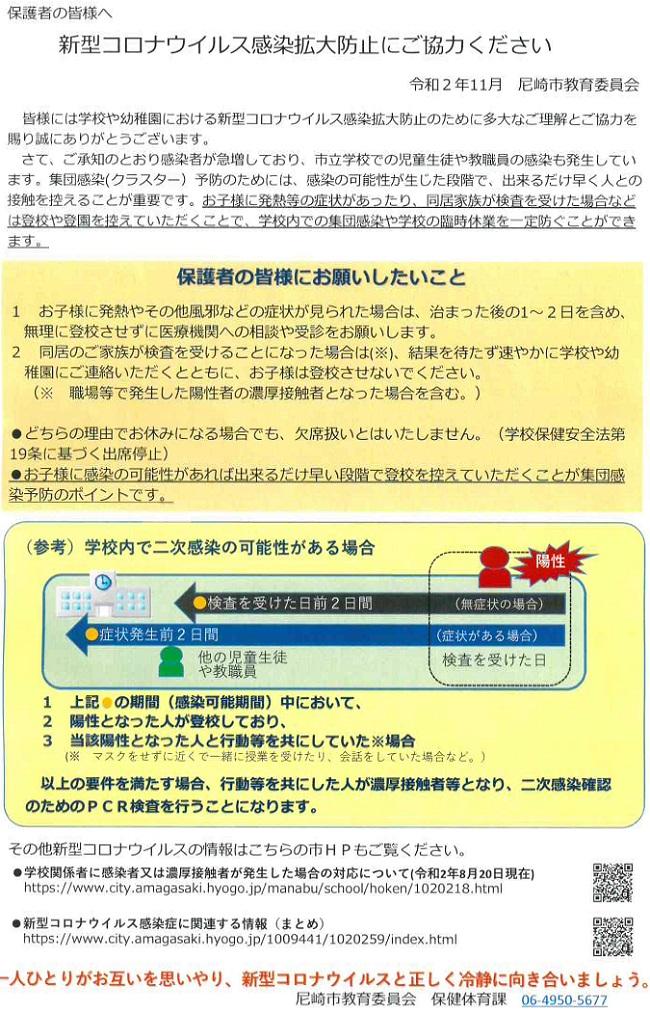 ウイルス 尼崎 コロナ 尼崎市のコロナウイルス高齢者ワクチン接種予約受付は5月10日から